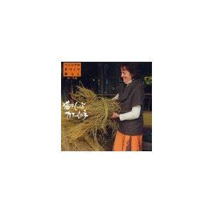 【送料無料選択可】猫のしっぽカエルの手 ベニシアのエッセイ集 秋・冬編 ベニシアの手づくり暮らし/ベニシア・スタンリー・スミス/著 梶山正/写真(単行
