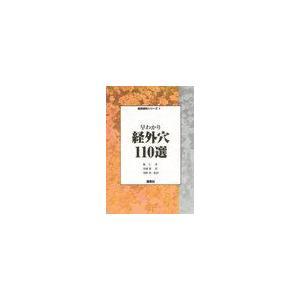 【ゆうメール利用不可】早わかり 経外穴110選 臨床鍼灸シリーズ   1/張 仁 著 馬場 寛 訳(単行本・ムック)