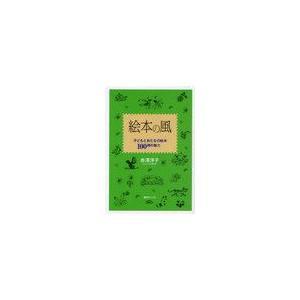 【送料無料選択可】絵本の風 子どもとおとなの絵本100冊の/赤澤 洋子 著(単行本・ムック)