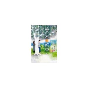 竜の木の約束/濱野京子/作 丹地陽子/絵(児童書)