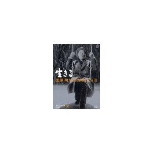 【ゆうメール利用不可】生きる 黒澤明MEMORIAL 10 7 小学館DVD&BOOK/小学館(DV...