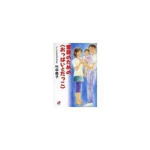 [本/雑誌]/家族のための<おっぱいとだっこ> 春秋<暮らし>のライブラリー/竹中恭子/著(単行本・ムック)|neowing