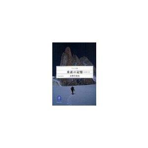 2002年秋、山野井泰史は、ヒマラヤの難峰ギャチュン・カンに単独登頂後、下降中嵐につかまり、妻・妙子...