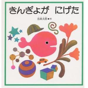 きんぎょが にげた (福音館の幼児絵本)/五味太郎/作(児童書)