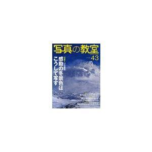 写真の教室 43 (日本カメラMOOK)/日本カメラ社(単行本・ムック)