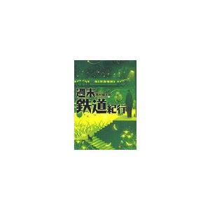 週末鉄道紀行 (アルファポリス文庫)/西村健太郎/〔著〕(文庫)