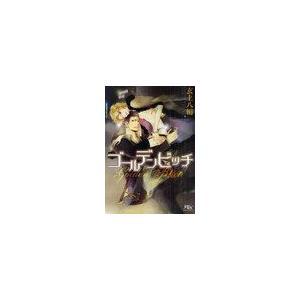 ゴールデンビッチ (幻冬舎ルチル文庫)/玄上八絹(文庫)