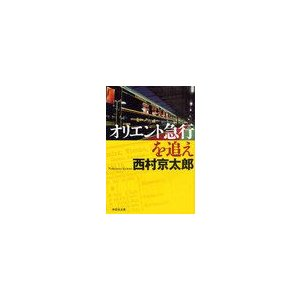 オリエント急行を追え (祥伝社文庫)/西村京太郎...の商品画像