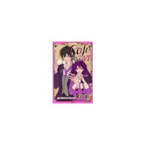 Cafe南青山骨董通り 6 (プリンセスコミックスプチプリ)/琴川彩/著(コミックス)