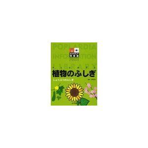 【ゆうメール利用不可】植物のふしぎ (ポプラディア情報館)/小林正明(児童書)