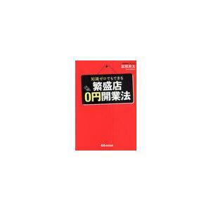知識ゼロでもできる繁盛店0円開業法/富田英太(単行本・ムック)