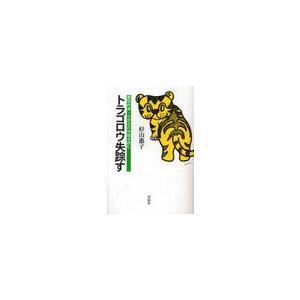 【送料無料選択可】トラゴロウ失踪す 童話作家・小沢正の年譜を読む/杉山惠子/著(単行本・ムック)
