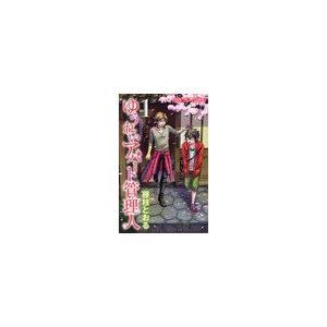 ゆうれいアパート管理人 1 (プリンセスコミックス)/藤枝とおる/著(コミックス)