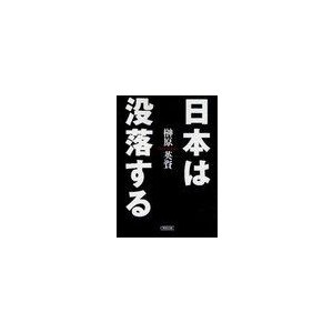 日本は没落する (朝日文庫)/榊原英資(文庫)
