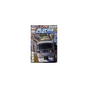 西武鉄道完全データDVD BOOK 特製トールケース付きDVD120分!ニューレッドアロー運転室展望...
