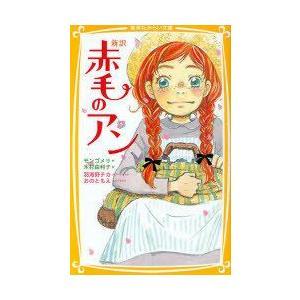 孤児院から男の子を引き取るつもりで駅まで迎えに行ったマシューを待っていたのは、赤毛でやせっぽちの少女...