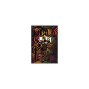 『リアル鬼ごっこ』から『キリン』まで全28タイトル初の完全ガイドブック。