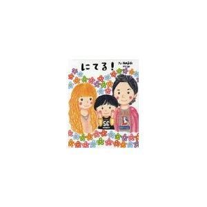 にてる!/梅田直樹/さく のぶみ/さく(単行本・ムック)