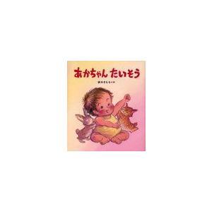 子育て日記で赤ちゃんの姿を描いてきた作者による0歳からのえほん。