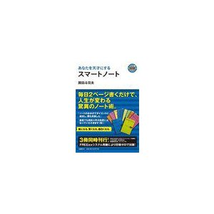 岡田斗司夫が10年以上かけて作り上げたノート術、「スマートノート」のシステム、始め方、続け方を伝授!...