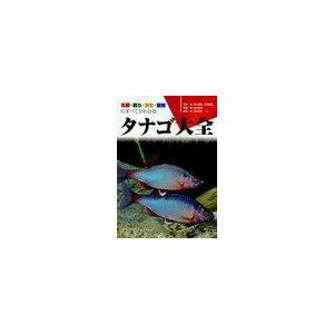 【送料無料選択可】タナゴ大全 生態・釣り・飼育・繁殖のすべてがわかる (アクアライフの本)/赤井裕/共著 秋山信彦/共著 上野輝彌/共著 葛|neowing