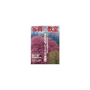 写真の教室 No.44 (日本カメラMOOK)/日本カメラ社(単行本・ムック)