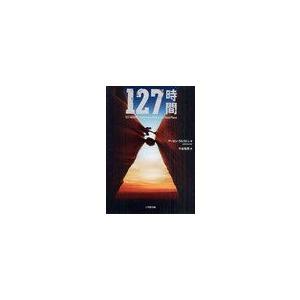 127時間 / 原タイトル:BETWEEN A ROCK AND HARD PLACE (小学館文庫...