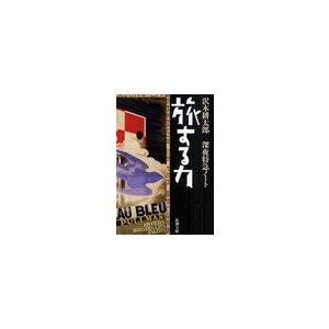 旅する力 深夜特急ノート (新潮文庫)/沢木耕太郎/著(文庫)