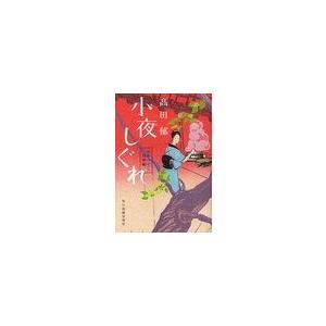 小夜しぐれ みをつくし料理帖 (ハルキ文庫 た19-5 時代小説文庫)/高田郁/著(文庫)