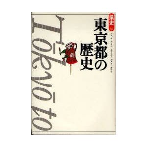 東京都の歴史 県史13 竹内誠,古泉弘,池上裕子,加藤貴,藤野敦 著 の商品画像|ナビ