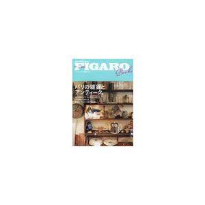 パリの雑貨とアンティーク。 (madame FIGARO Books 003)/フィガロジャポン編集...