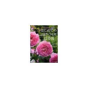 【送料無料選択可】はじめてのバラづくり12か月 あこがれの花を美しく咲かせる/後藤みどり/著(単行本・ムック)|neowing