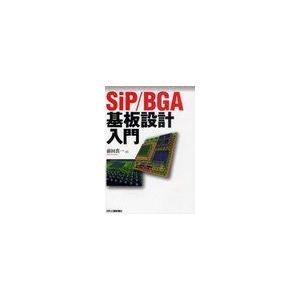[本/雑誌]/【ゆうメール利用不可】SiP/BGA基板設計入門/前田真一/著(単行本・ムック)
