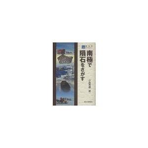 【送料無料選択可】南極で隕石をさがす (極地研ライブラリー)/小島秀康/著(単行本・ムック)