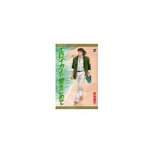 エロイカより愛をこめて 37 (プリンセスコミックス)/青池保子(コミックス)