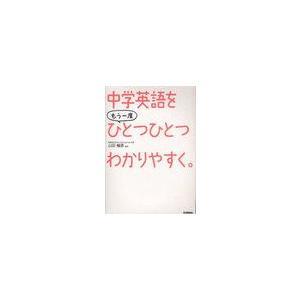 【ゆうメール利用不可】中学英語をもう一度ひとつひとつわかりやすく。/山田暢彦(単行本・ムック)