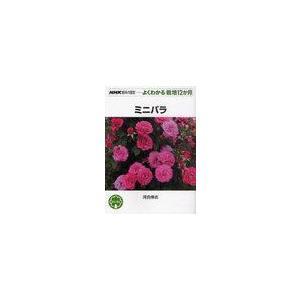 ミニバラ (NHK趣味の園芸)/河合伸志/著(単行本・ムック)|neowing