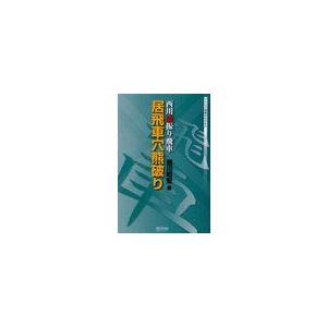 西川流振り飛車居飛車穴熊破り (マイコミ将棋BOOKS)/西川和宏/著(単行本・ムック)