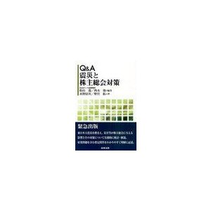 【送料無料選択可】Q&A震災と株主総会対策/松山遙/...