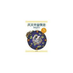 天文宇宙検定公式テキスト3級星空博士 2011〜2012年/天文宇宙検定委員会/編(単行本・ムック)