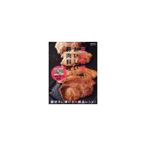 平田牧場おいしい豚肉料理 (レタスクラブの本)/平田牧場と仲間たち/著(単行本・ムック)