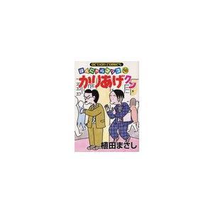 かりあげクン 50 (アクションコミックス)/植田まさし(コミックス)