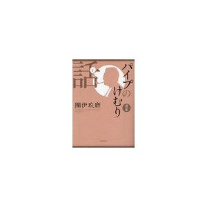 パイプのけむり選集 話 (小学館文庫)/團伊玖磨/著(文庫)