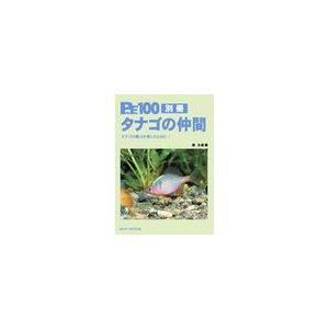 タナゴの仲間 ProFile100別冊/森文俊/著(単行本・ムック) neowing