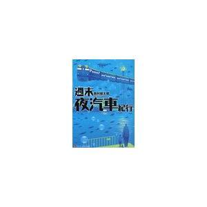 週末夜汽車紀行 (アルファポリス文庫)/西村健太郎/〔著〕(文庫)
