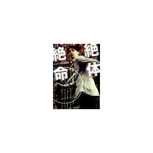 絶体絶命! (リンダブックス)/リンダブックス編集部/編(文庫)