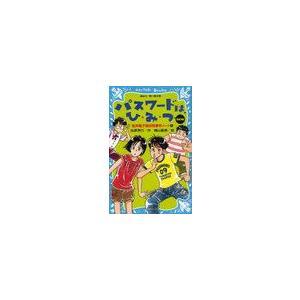 みんなに愛されて読み続けられている大人気の「パスワード」シリーズの1冊目を、松原先生が全面的に見直し...