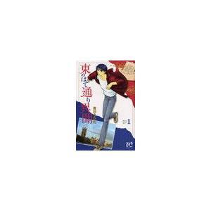 東のはて通り異聞 1 (プリンセスコミックス)/吉川うたた/著(コミックス)