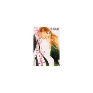 エクスタシー・スイッチ sweet (プリンセスコミックスプチプリ)/仲垣友恵/著(コミックス)