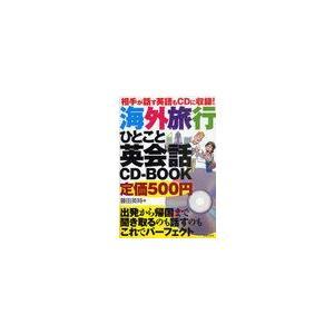 海外旅行ひとこと英会話CD-BOOK 相手が話す英語もCDに収録!/藤田英時/著(単行本・ムック)